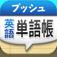 icon japan 2014年7月9日iPhone/iPadアプリセール ユーティリティーアプリ「PDF Reader Pro」が無料!